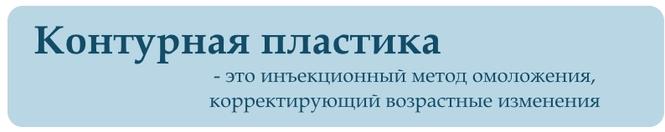 Центр косметологии контур